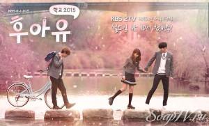 Кто ты? Школа 2015. Корейская дорма