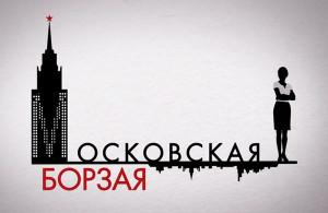 moskovskaya-borzaya
