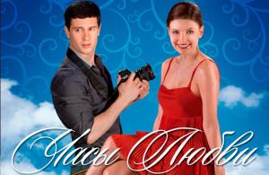 Часы любви 2011