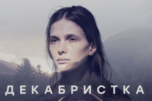 "Сериал ""Декабристка"" 2018"