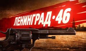 Ленинград-46