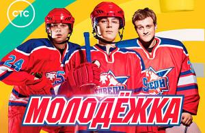 molodezhka-3