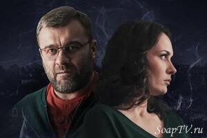 Гадалка. Сериал 2019