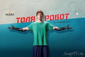 Толя-робот