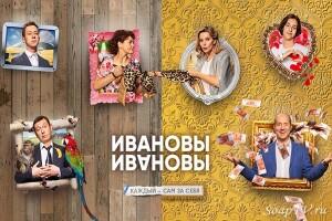 Ивановы-Ивановы 4